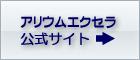 アリウム公式ページマーク